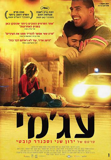 Israeli movie Ajami