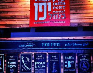 Jaffa Port Food Market