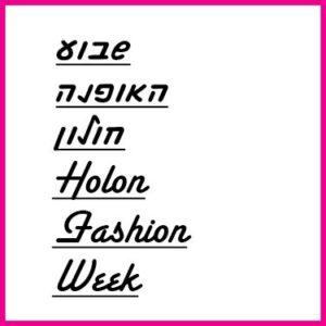 Holon Fashion Week
