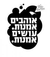Loving Art Making Art, Tel Aviv