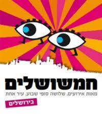 Hamshusalayam, Jerusalem