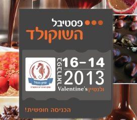 Chocolate Festival Tel Aviv