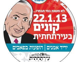 Haifa election day