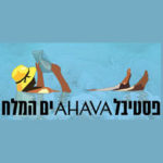 The Dead Sea Ahava Music Festival returns for 2013!