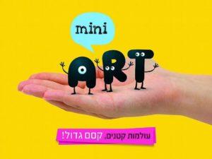 Mini Art 2013 Eilat
