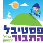 The Tavor Festival: another Spring Galilee delight!