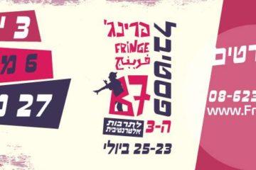 Beersheva Fringe Festival