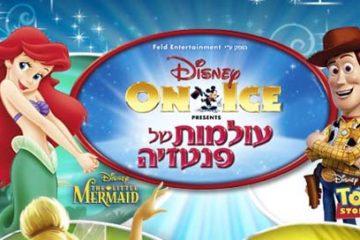 Disney On Ice Israel
