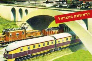 Miniature Electric Train Exhibition Jerusalem