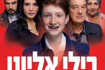 Billy Elliot Israel