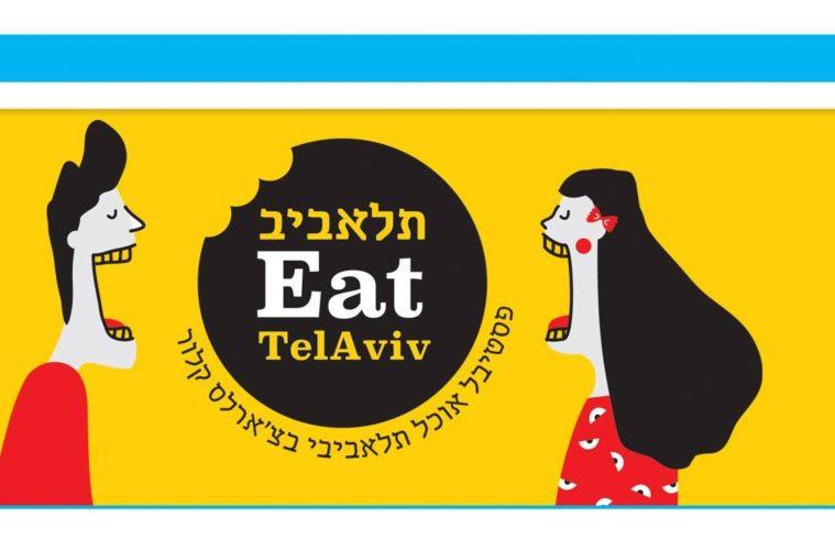 Eat Tel Aviv Festival